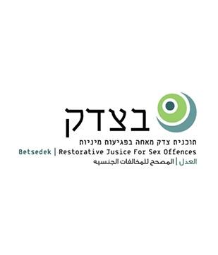 """""""בצדק"""" תכנית צדק מאחה בפגיעות מיניות)"""