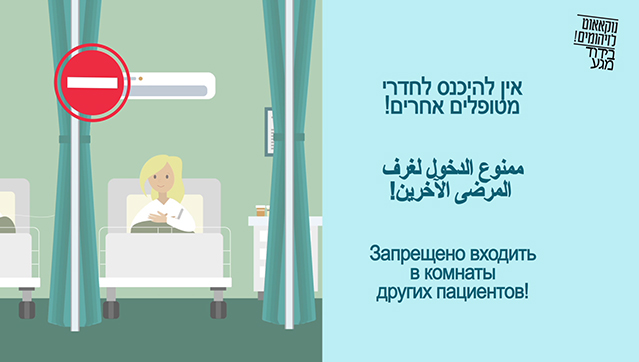 פרוייקט מגן חיים משרד הבריאות – סרט הדרכה בידוד מגע