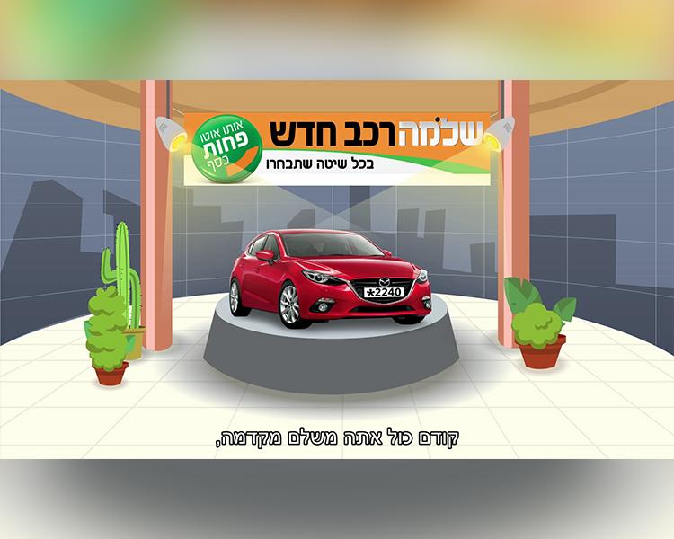 שלמה סיקסט -סרט תדמית שיווק מוצר ליסינג