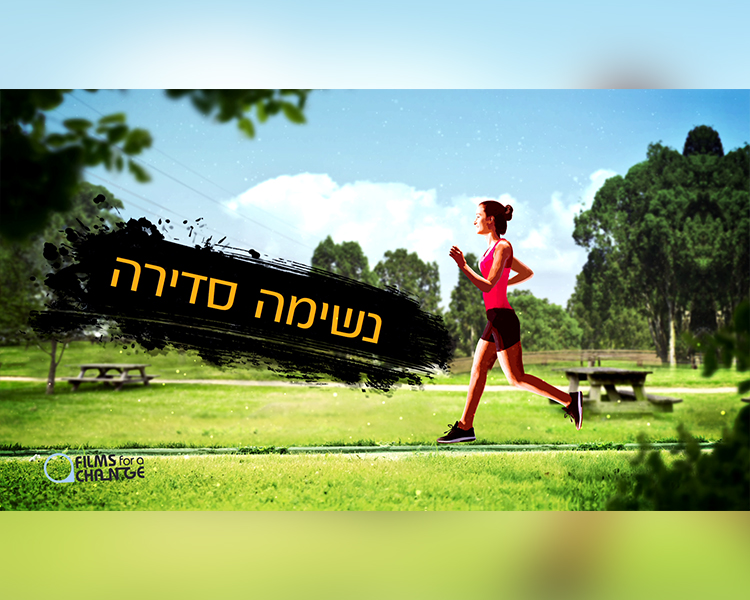 קופת חולים כללית- סרט תדמית שיווק סד הגנה ספורט