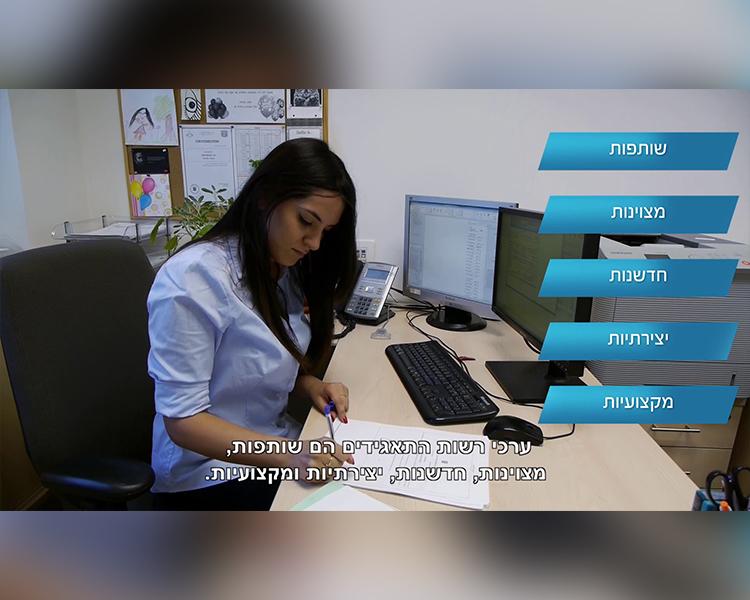 משרד המשפטים-סרט לעובד חדש