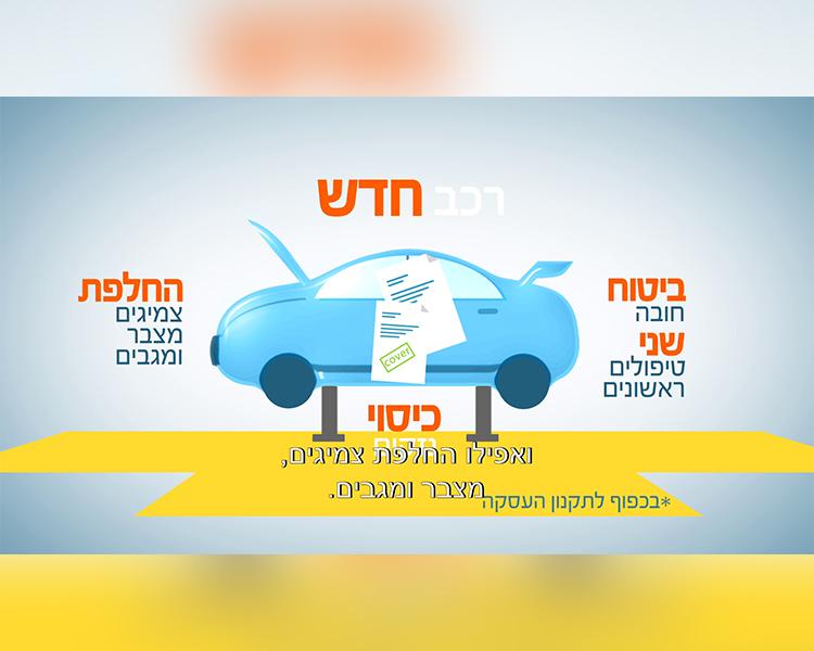 שלמה סיקסט – סרט תדמית שיווק מוצר נטוליס