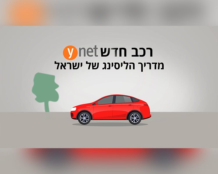 Ynet רכב חדש |  ירידת ערך