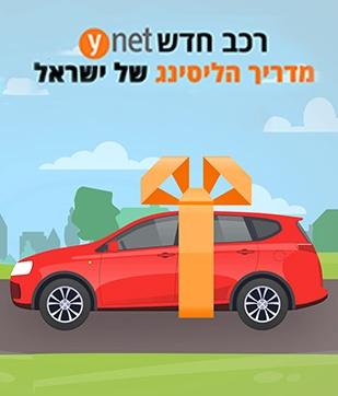 Ynet רכב חדש | הוצאות נלוות)