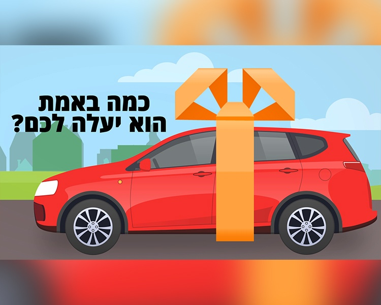 Ynet רכב חדש | הוצאות נלוות