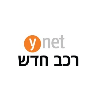 Ynet רכב חדש | כמה תפסידו)