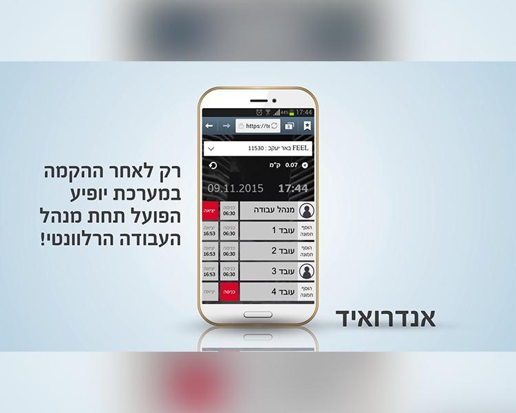 דניה סיבוס – סרט הדרכה לאפליקציית נוכחות