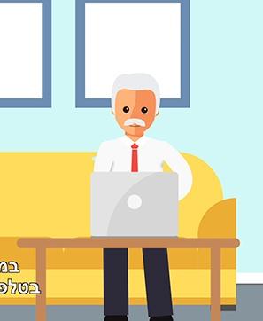 איש מבוגר עם מחשב יושב על ספה מתוך סרט תדמית למרכז הרפואי שיבא תל השומר