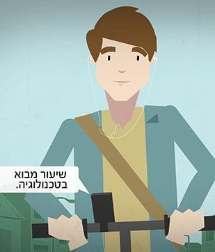 סרט אנימציה אוניברסיטת תל אביב – כיתה חכמה