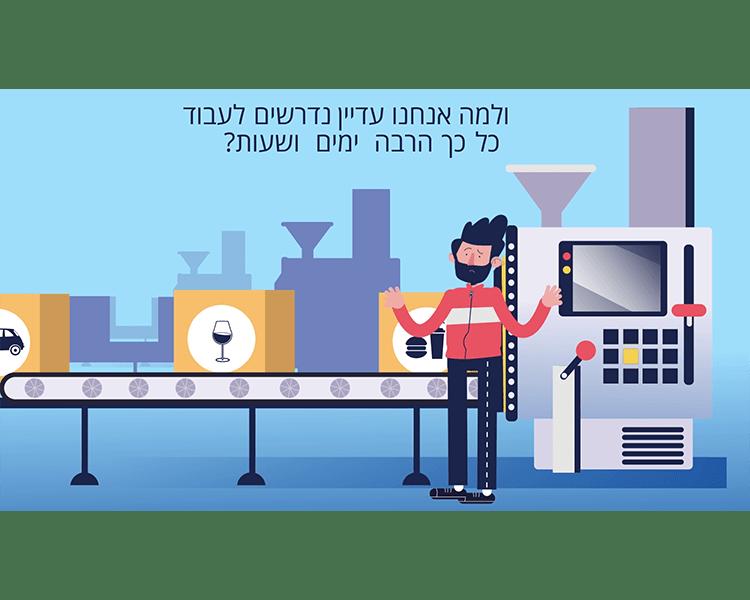 סרט אנימציה בעברית לתנועת ונוס תנועה אקטיביסטית שבאה ליצר שינוי חברתי, כלכלי ואקולוגי בעולם